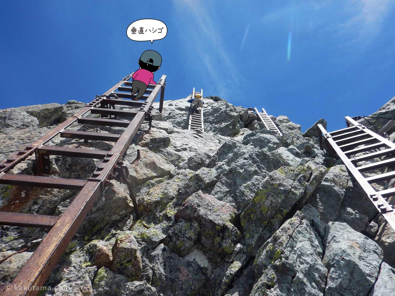 槍ヶ岳最後の垂直のハシゴを登る