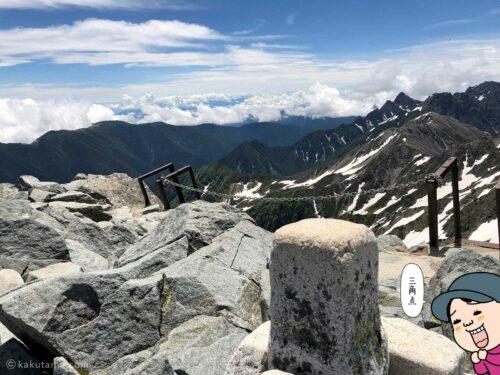 槍ヶ岳山頂の三角点