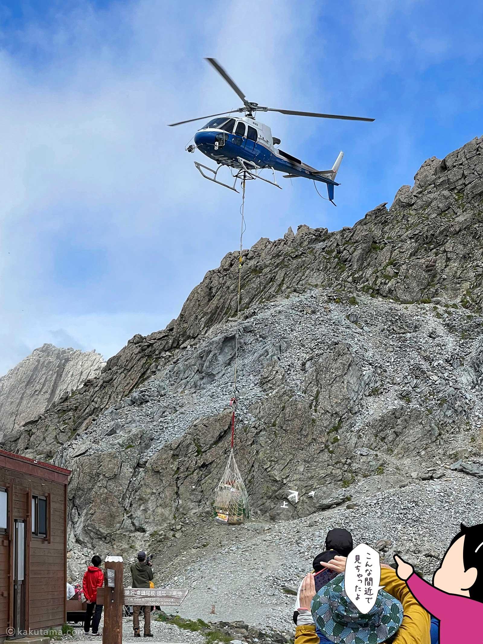 荷揚げヘリと槍ヶ岳山荘スタッフ