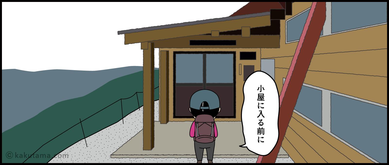 山小屋に入るときの漫画