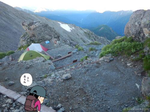 槍ヶ岳山荘テント場の撤収後2