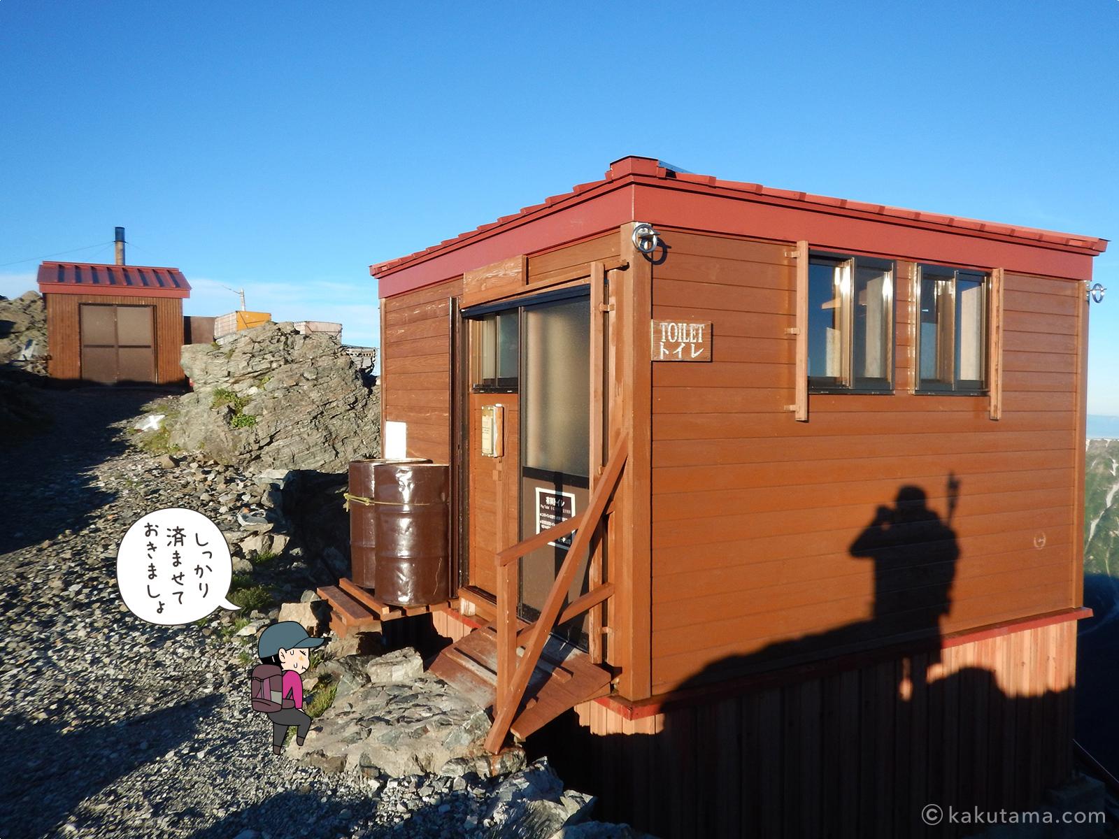 槍ヶ岳山荘テント場のトイレ
