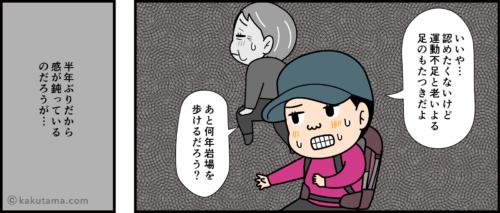 ゴーロ下りが下手になった登山者の漫画