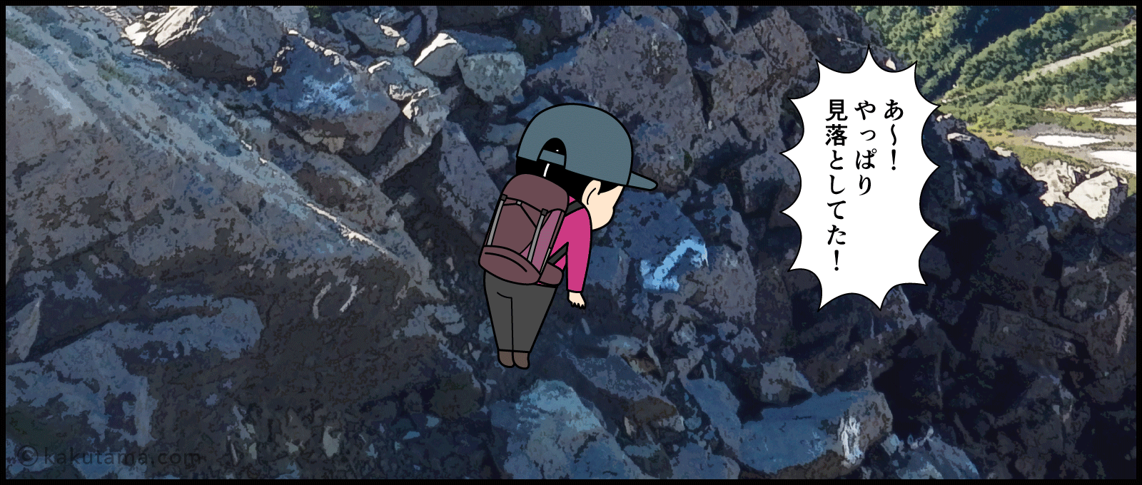 登山道のペンキマーク見落としに気がつくイラスト