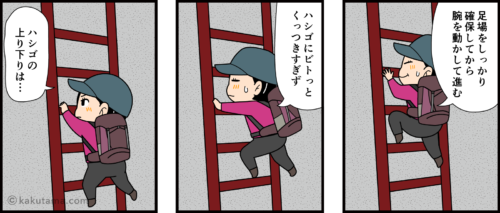 ハシゴでついつい不吉な想像をしてしまう登山者の漫画