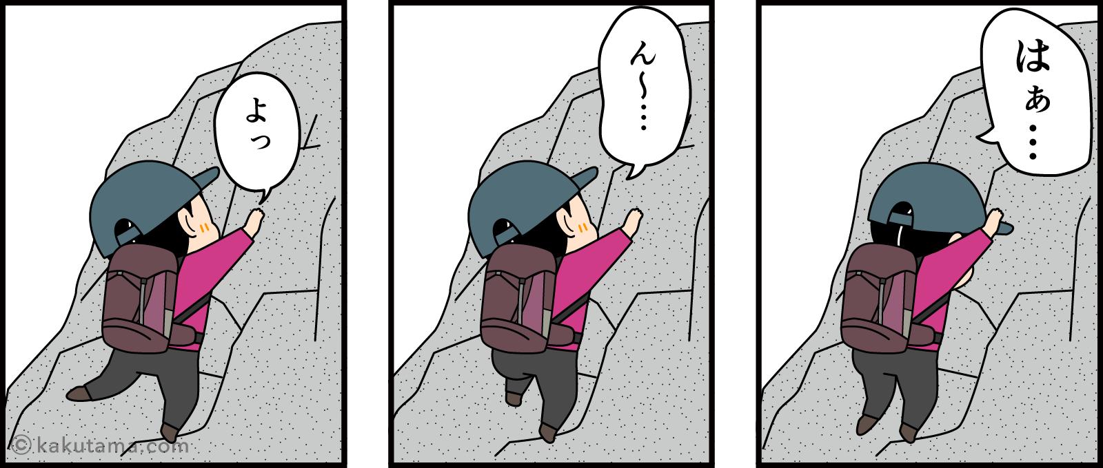 岩場を登る登山者のイラスト
