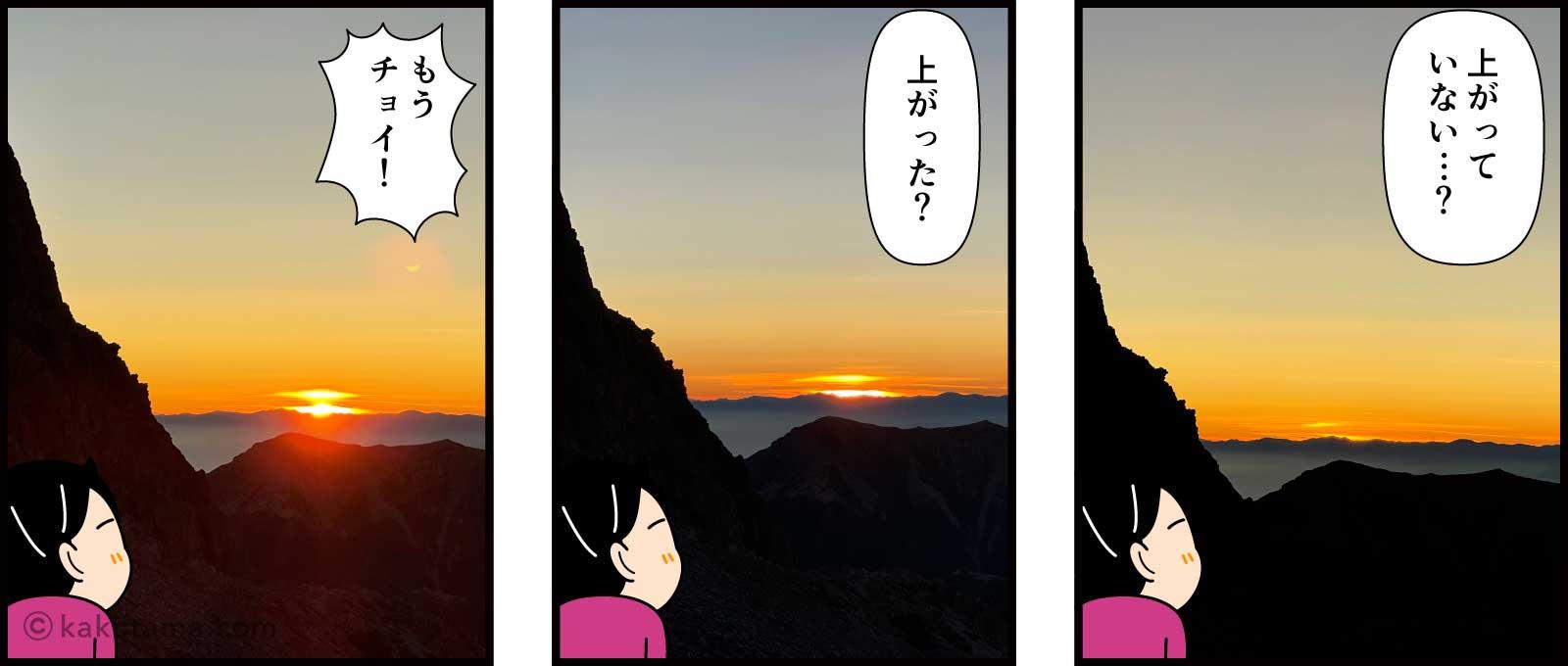 槍ヶ岳越しの日の出を見守る漫画