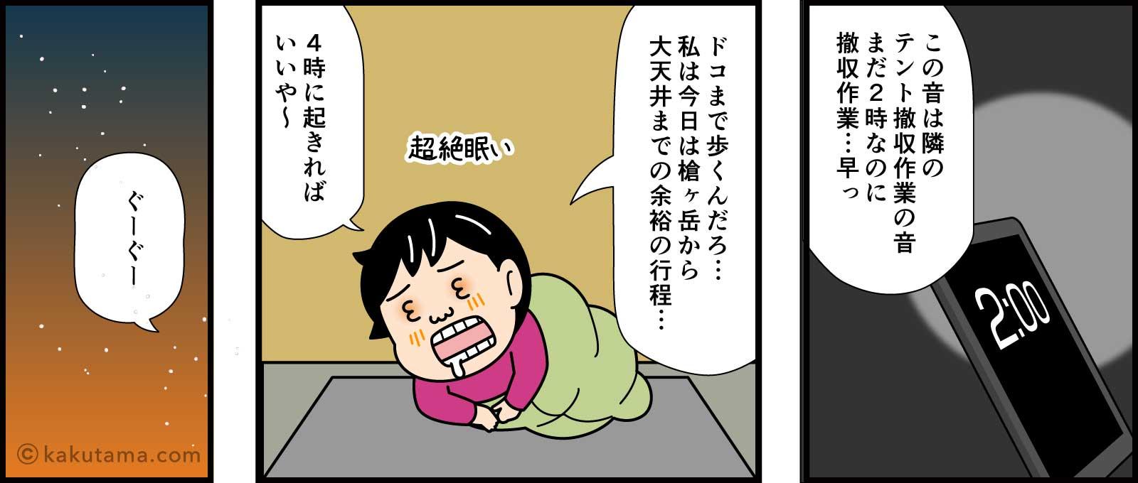 隣のテントの撤収音で目が覚める漫画