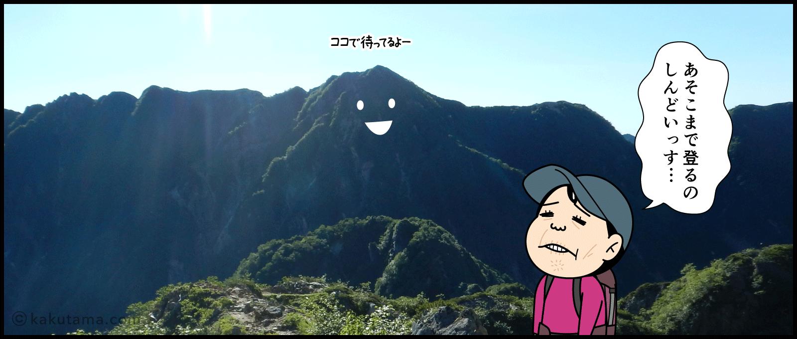 これからの登り返しを考えると凹む登山者の漫画