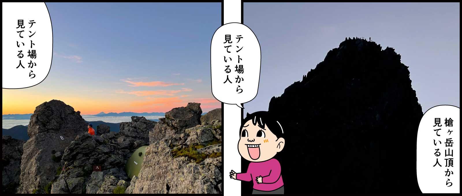 いろいろな場所から槍ヶ岳のご来光をを見る