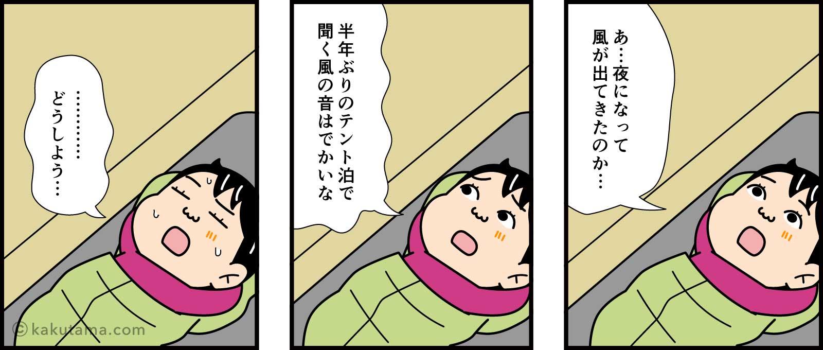 槍ヶ岳山荘のテント場の風の音で目が覚める漫画