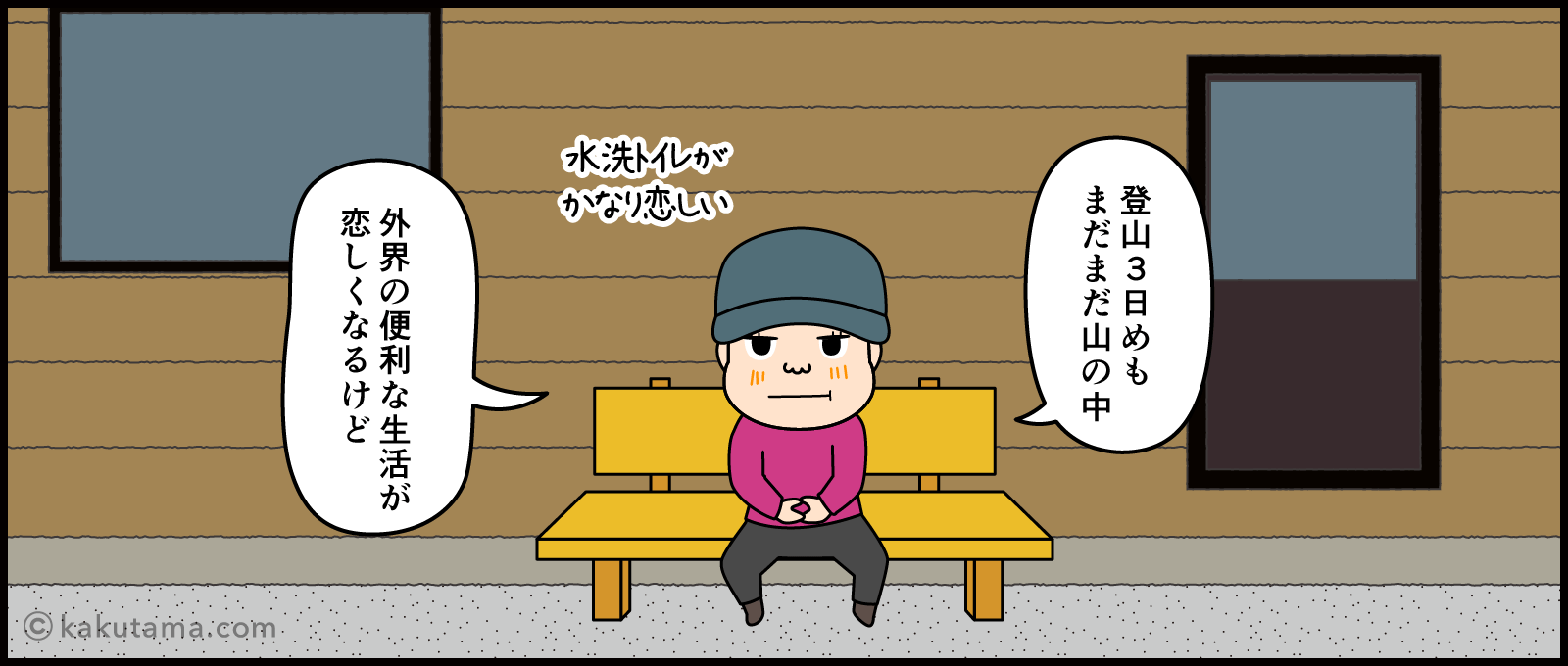 山小屋で休憩する登山者の漫画