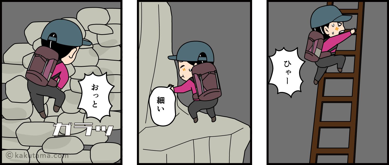 岩場を登る時はストックをしまう漫画