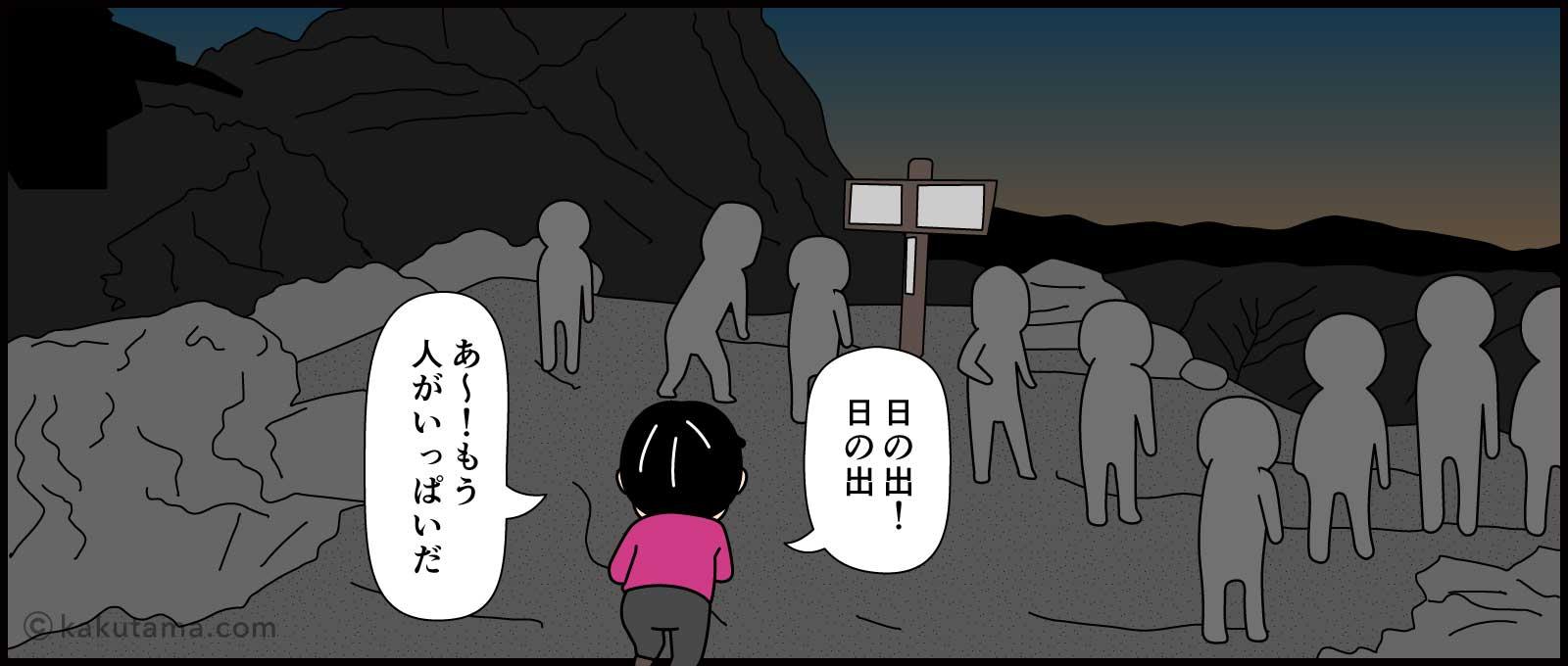 槍ヶ岳のご来光ポイントへ向かう漫画