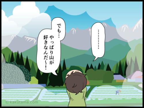 登山という趣味を捨てきれない登山者の漫画