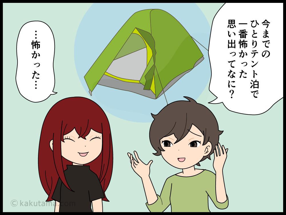 テント泊での一番怖い思い出を聞く漫画