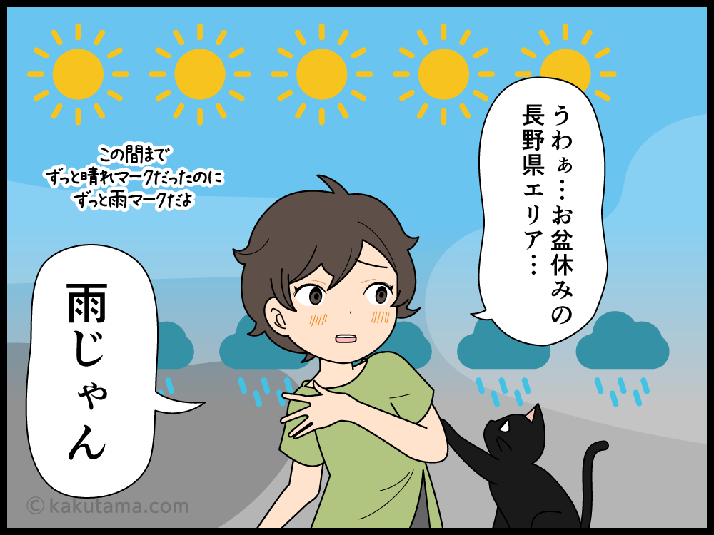 お盆休み時期の山の悪天候を危惧する登山者の漫画
