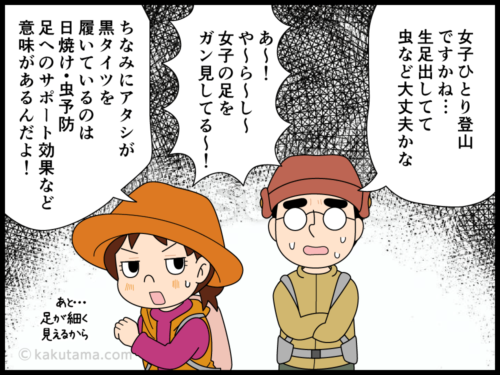 山女子のようなファッションの山男子を見て驚く登山者の漫画