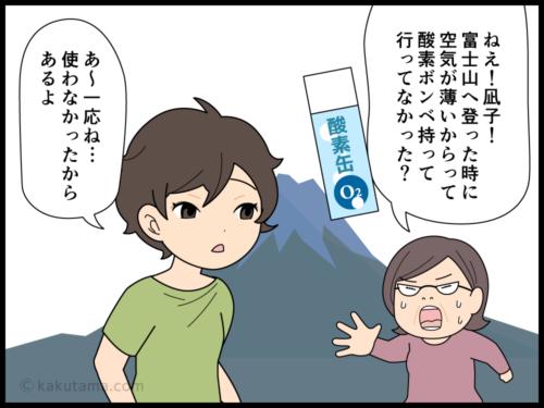 スポーツ用酸素ボンベを誤って使わないでねと思う登山者の漫画