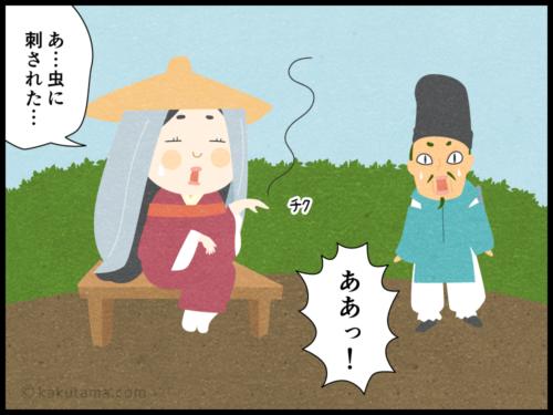 ポイズンリムーバーに関する四コマ漫画