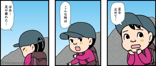 振り返って山を見る登山者の漫画