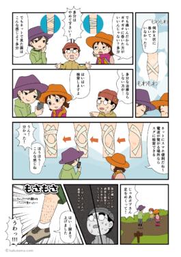 登山の膝痛対策のテーピングテープの巻き方を調べる登山者の漫画