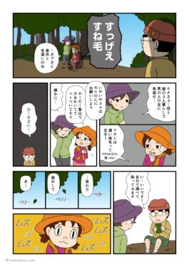 ただの登山仲間に異性の部分が見えてドン引きしている登山者の漫画