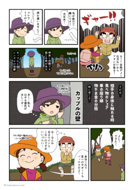 登山仲間内のカップルの壁を感じるシングル登山者の漫画