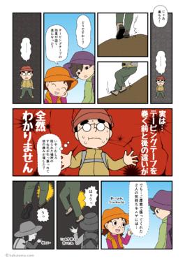 テーピングテープの効果が得られない登山者の漫画