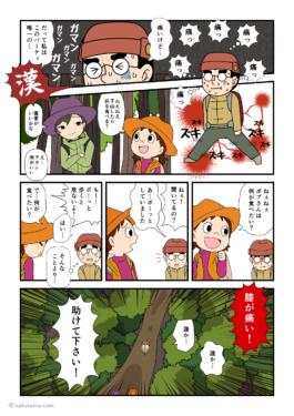 膝痛を発症した登山者が痛みをこらえて歩く漫画