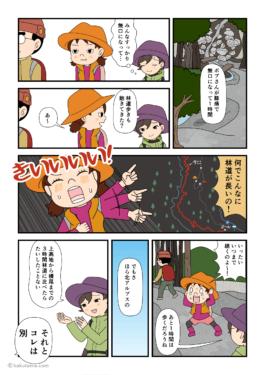 林道歩きが長すぎて嫌になっている登山者の漫画