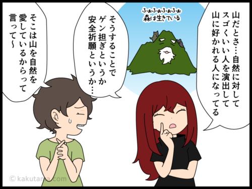 登山中に草木に話しかけてしまう登山者の漫画