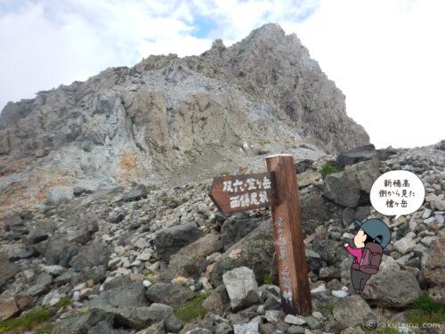 山の名前由来槍ヶ岳にまつわる写真4