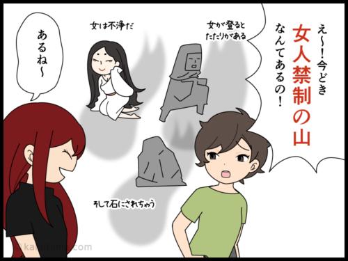 女人禁制の山に登りたいか?登らないでいいか?を離す女性登山者の漫画