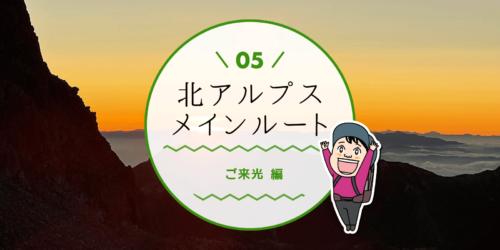 槍ヶ岳山荘から見るご来光編のタイトル画面