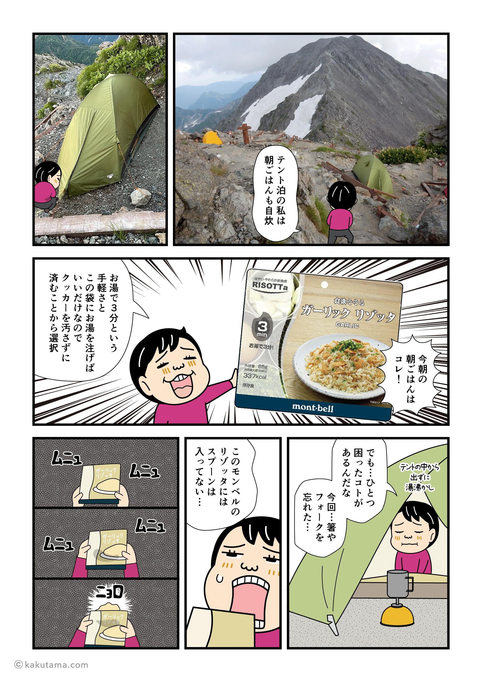 槍ヶ岳山荘テント場で食べた自炊朝食の漫画