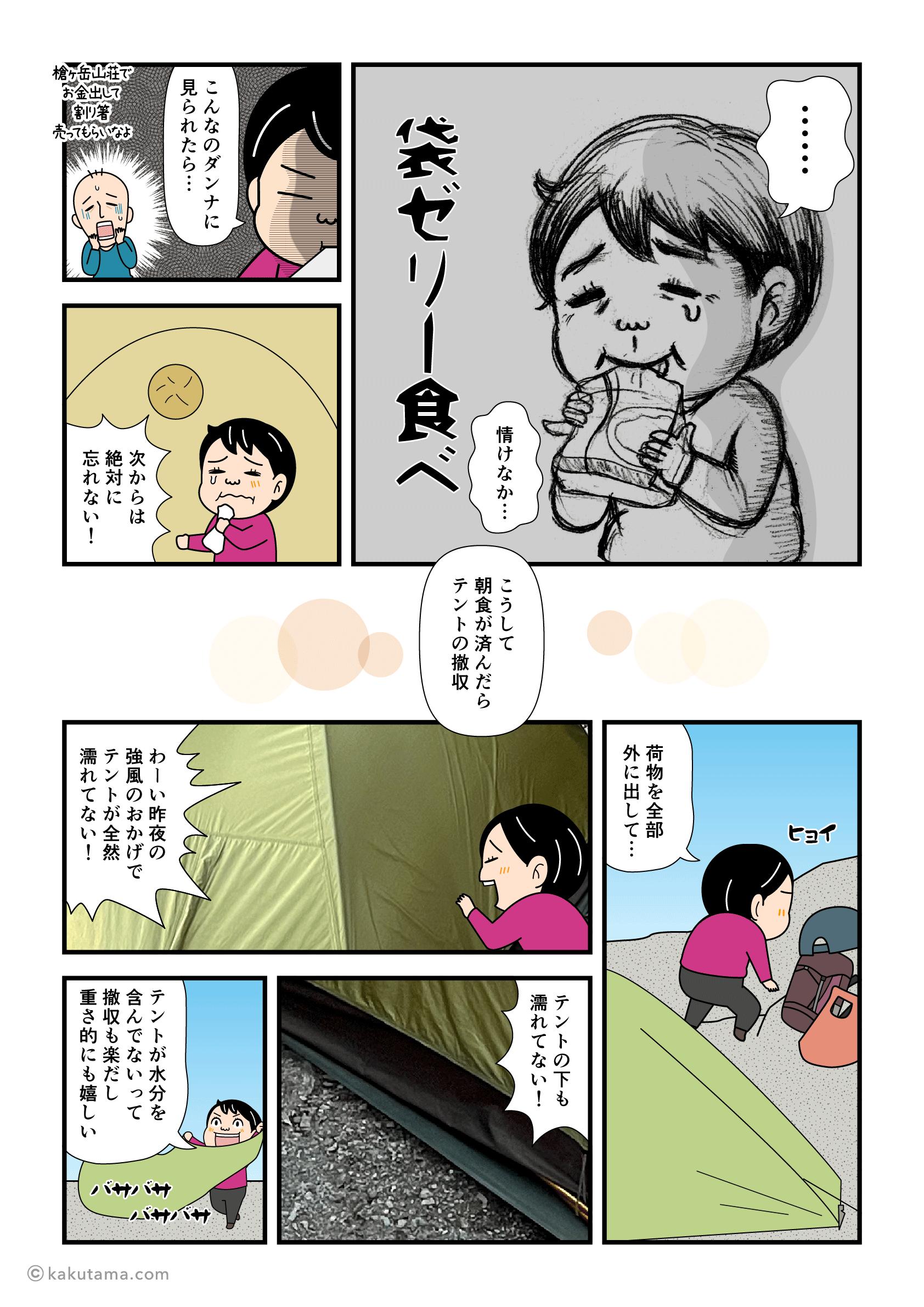 槍ヶ岳山荘テント場撤収の漫画