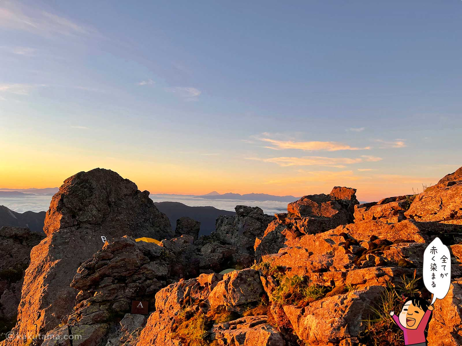 日の出により赤く染まる山々