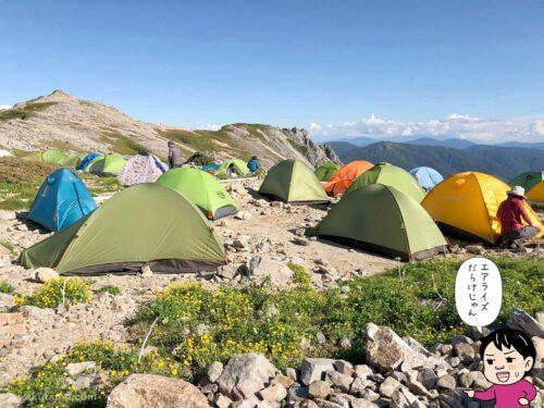 大天荘のテント場に多くあるエアライズ1
