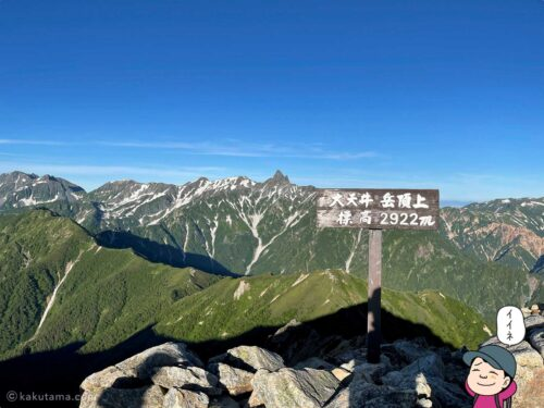 大天井岳の標識