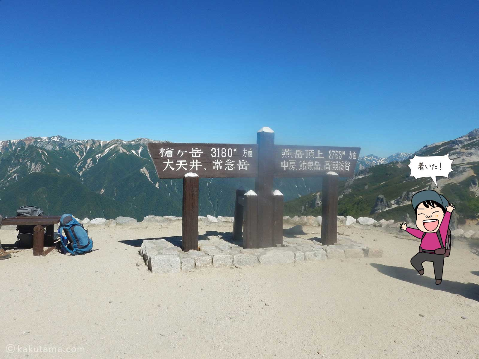 燕山荘前の標識