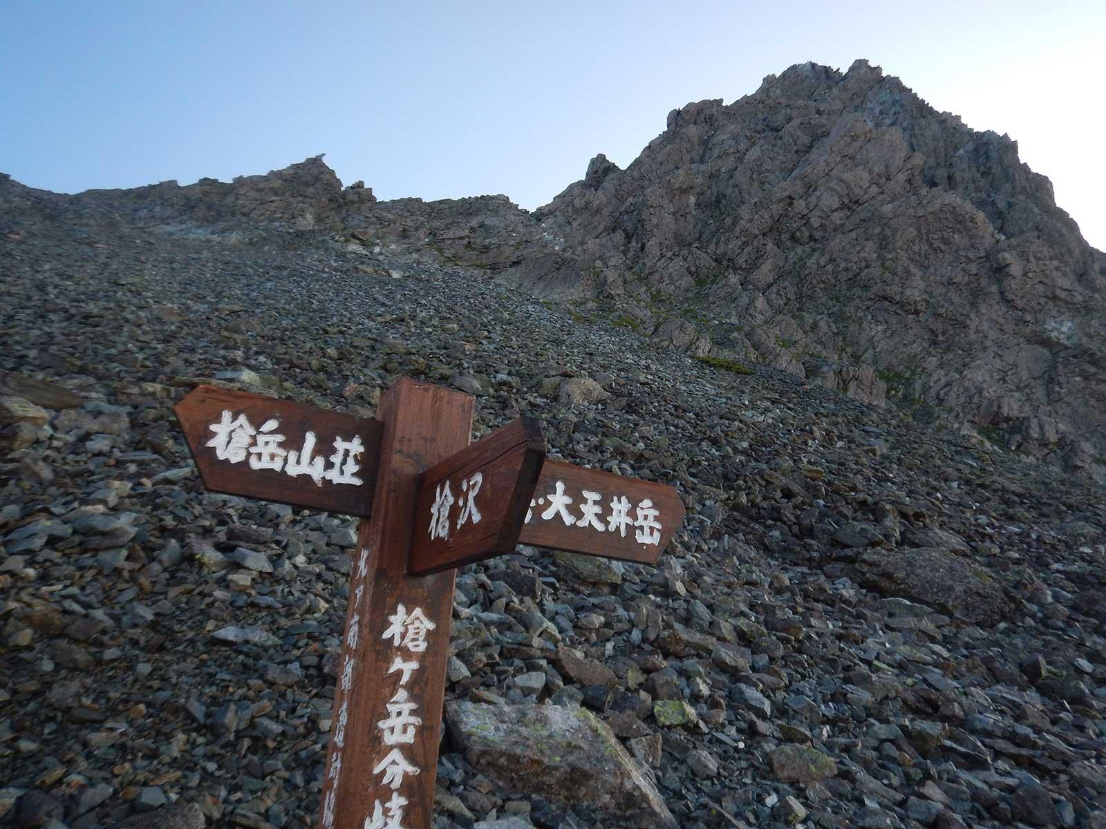 槍ヶ岳20190724