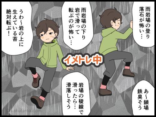雨の日で岩場の登山ができないので、岩場のビデオを見始めたら、足裏がぞくぞくした登山者の漫画