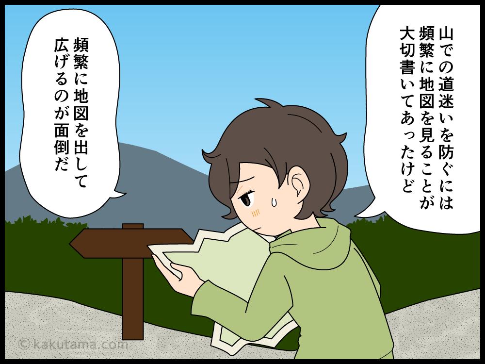 登山地図をコマメにチェックするなら紙と電子ドッチがいいのだろう?と考える登山者の漫画