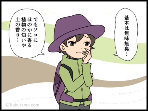 山では他の匂いにも敏感になる登山者の漫画