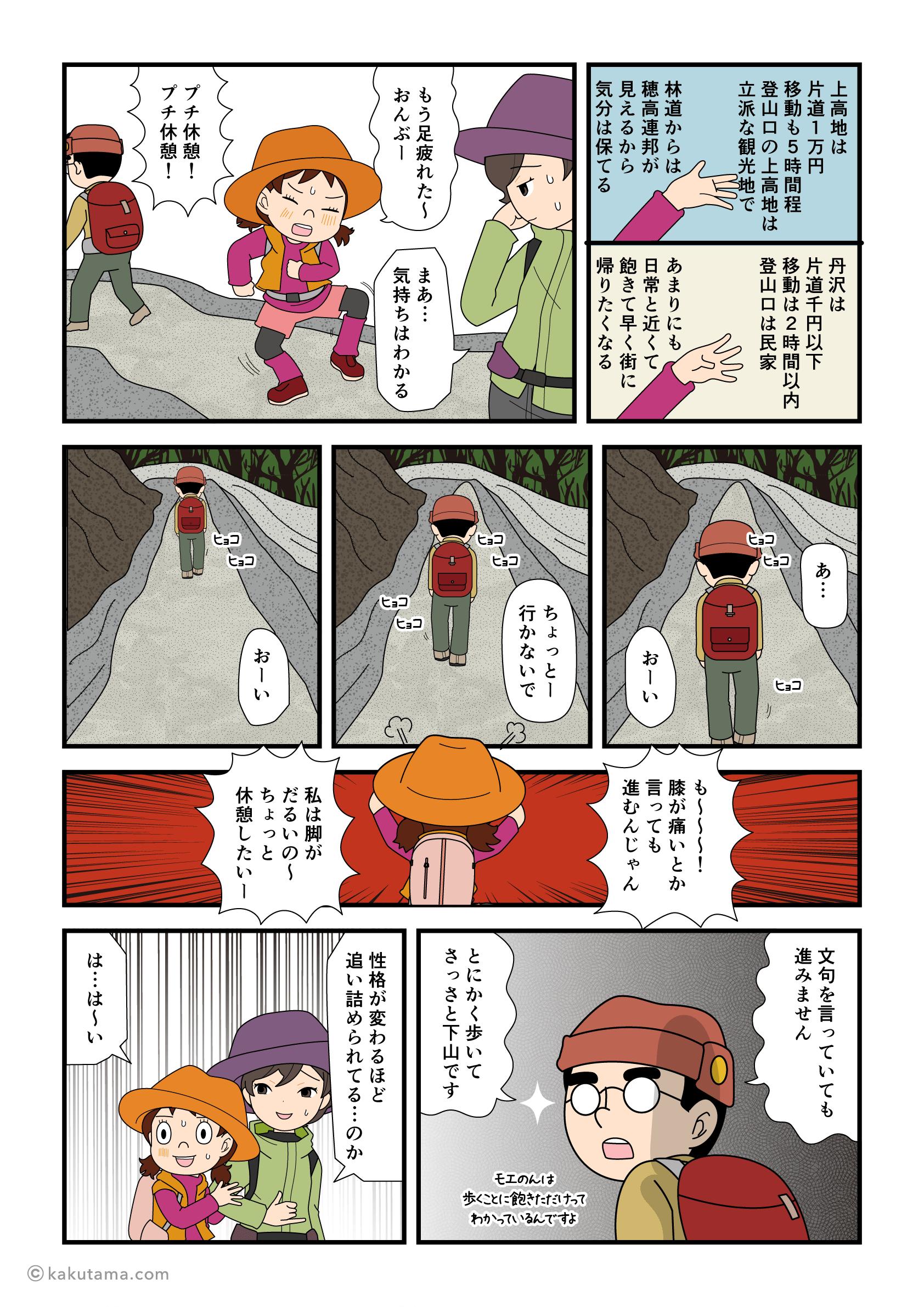 ぐだぐだ小休止をとるより、とにかく歩いて下山したい登山者の漫画