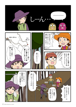 何で道なりに歩いていたのに登山道を誤ったのかがわからない登山者の漫画