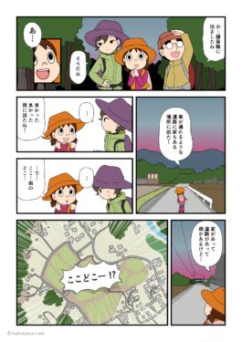 登山道から街に戻ったのはいいが、現在地が分からず困る登山者たちの漫画
