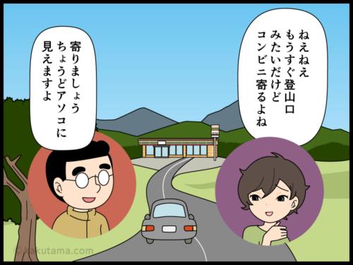 登山口近くのコンビニには品切れなどの懸念があるので気をつけたい登山者の漫画