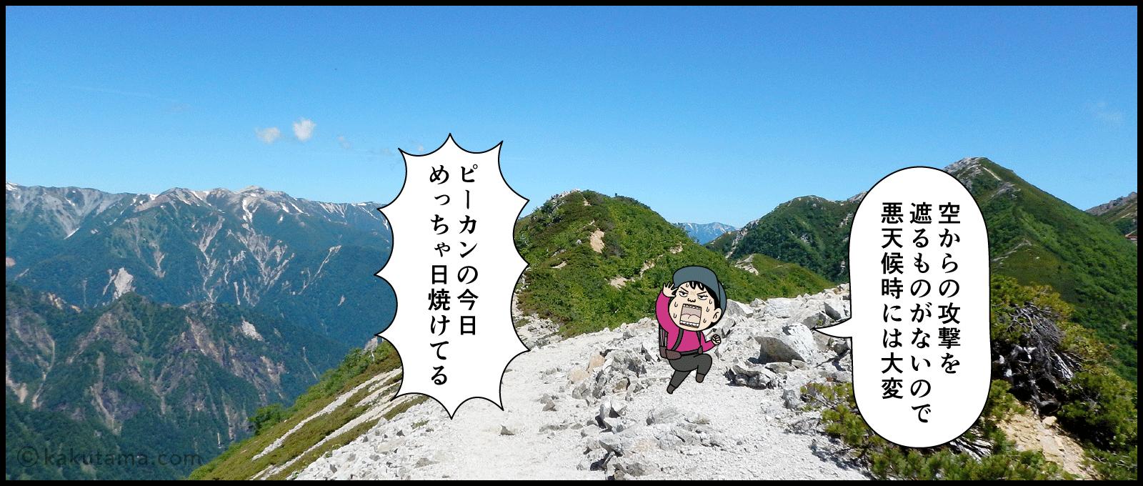 表銀座縦走コースを歩く時のリスクを描いた漫画